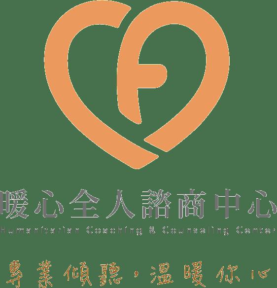 暖心全人諮商中心心理諮商所 Logo